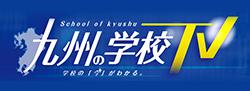 九州の学校TV